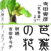 オーディオブック 芭蕉の花