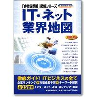 IT・ネット業界地図2005年版_5コンテンツ編