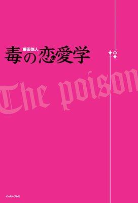 『毒の恋愛学』