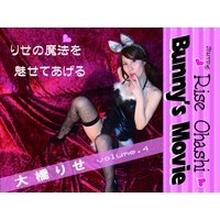 Bunny's Movie 大橋りせ vol.4