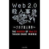 Web2.0殺人事件(2)〜ブログ殺人事件〜