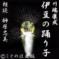「伊豆の踊り子」