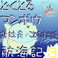 「どくとるマンボウ航海記 オーディオブック版第3集」