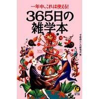 365日の雑学本