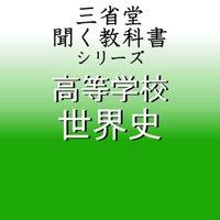 「三省堂 世界史」