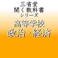 「三省堂 政治経済」