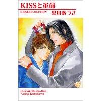 KISSと革命