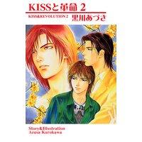 KISSと革命2