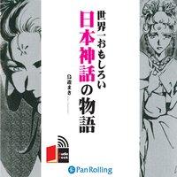オーディオブック 世界一おもしろい日本神話の物語