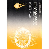 日本怪談集—妖怪編—(9)山姥