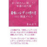 """まり姉さんに聞こう!""""幸運の処方箋"""" 「美味しいレディのつくり方」vol.2「開運メイク」"""
