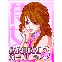 SAMURAIガールvol.3〜崖っぷちイベントコンパニオンの恋愛バトル〜
