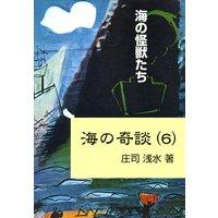 海の奇談(6)—海の怪獣たち—
