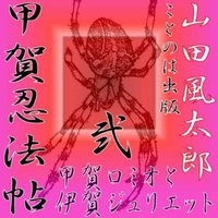 甲賀忍法帖02「甲賀ロミオと伊賀ジュリエット」