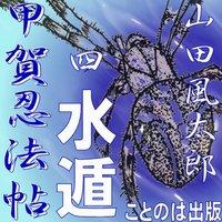 甲賀忍法帖04「水遁(すいとん)」