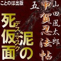 甲賀忍法帖05「泥の死仮面」