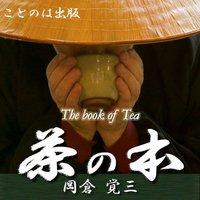 「茶の本(英)」