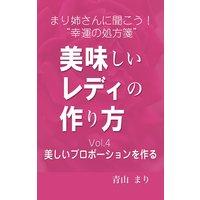"""まり姉さんに聞こう!""""幸運の処方箋"""" 「美味しいレディのつくり方」vol.4「美しいプロポーションを作る」"""