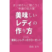 """まり姉さんに聞こう!""""幸運の処方箋"""" 「美味しいレディのつくり方」vol.5「美味しいレディのクローゼット」"""