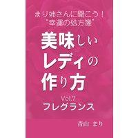 """まり姉さんに聞こう!""""幸運の処方箋"""" 「美味しいレディのつくり方」vol.7「フレグランス」"""