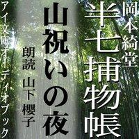 オーディオブック 半七捕物帳「山祝いの夜」