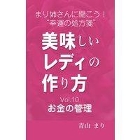 """まり姉さんに聞こう!""""幸運の処方箋"""" 「美味しいレディの作り方」vol.10「お金の管理」"""