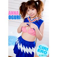 ギリエロ Vol.69 『Hなチアガール 2/2』 Eカップ!小栗杏菜デジタル写真集11