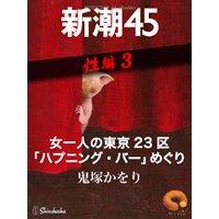 女一人の東京23区「ハプニング・バー」めぐり