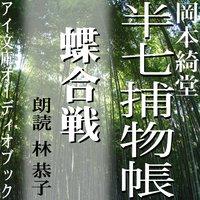 オーディオブック 半七捕物帳「蝶合戦」