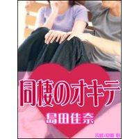 同棲のオキテ〜「愛」と「生活」を両立させるための恋愛テク〜