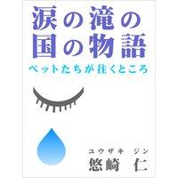 涙の滝の国の物語〜ペットたちが往くところ〜
