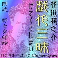 オーディオブック 戯作三昧