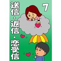 送信・返信・恋受信・7【Super】〜全国キャバ嬢も大絶賛!最強の鉄板メールテク〜