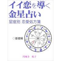 イイ恋を導く金星占い〜12星座別恋愛処方箋〜(基礎編)