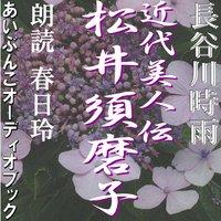 オーディオブック 近代美人伝・松井須磨子