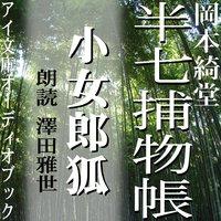 オーディオブック 半七捕物帳「小女郎狐」