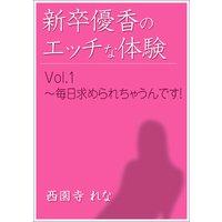 新卒優香のエッチな体験 Vol.1〜毎日求められちゃうんです!
