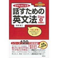 必ずものになる話すための英文法Step4[Part1]