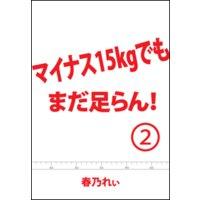 マイナス15kgでも、まだ足らん! (2)〜いよいよ始動!SuperHyperダイエット〜