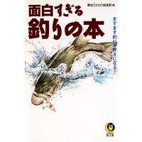 面白すぎる釣りの本