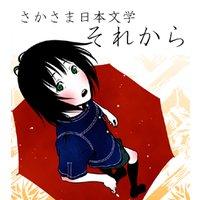 さかさま日本文学 それから
