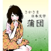 さかさま日本文学 蒲団