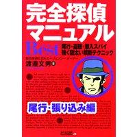 完全探偵マニュアルBest+ 尾行・張り込み編