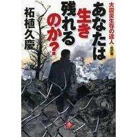 大震災生存の達人・改訂版 あなたは生き残れるのか?