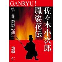 GANRYU!〜佐々木小次郎風姿花伝〜 第1巻 美貌の剣士