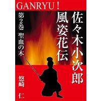 GANRYU!〜佐々木小次郎風姿花伝〜 第2巻 聖血の木
