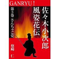 GANRYU!〜佐々木小次郎風姿花伝〜 第3巻 さんちゃご党