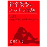 新卒優香のエッチな体験 Vol.2〜会社って聞くだけで濡れちゃうんです!