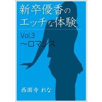 新卒優香のエッチな体験 Vol.3〜ロマンス