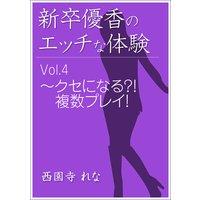 新卒優香のエッチな体験 Vol.4 〜 クセになる?! 複数プレイ!